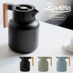 RIVERS リバーズ サーモジャグ キート 1600ml 18-8ステンレス鋼 魔法瓶 テーブルポット 真空断熱構造 キャンプ アウトドア THERMO JUG KEAT 1600 2021春夏新作