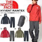 レインウェア 上下セット ザ・ノースフェイス THE NORTH FACE メンズ ハイベントレインテックス 撥水 np11816 カッパ 雨具 レインスーツ マウンテン