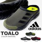 春の目玉品 得割30 超快適クロッグ アディダス adidas トアロ メンズ レディース スリッポン サンダル スポーツサンダル スニーカー シューズ 靴
