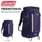 バックパック コールマン Coleman トレックモーション 35L メンズ レディース リュックサック アウトドア 登山 国内正規代理店品