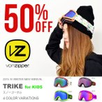 40%off スノーゴーグル VONZIPPER ボンジッパー キッズ ジュニア レディース 婦人 子供 TRIKE スノーボード スキー  15-16