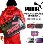 エナメルバッグ プーマ PUMA メンズ レディース TSマット ASB タイプB ショルダーバッグ Lサイズ 34L スポーツバッグ 072405 2016冬新色 得割27 送料無料