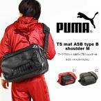 エナメルバッグ プーマ PUMA メンズ レディース TSマット ASB タイプB ショルダーバッグ Mサイズ 23L スポーツバッグ 072404 2016冬新色 得割25