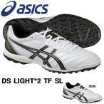 サッカートレーニングシューズ アシックス asics DS LIGHT 2 TF SL メンズ ワイド 幅広 フットボール トレシュー シューズ 靴 得割25