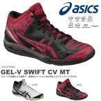 asics(アシックス)GEL-V SWIFT CV MT(ゲルブイスウィフト) になります。  メ...