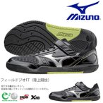 陸上 スパイク ミズノ MIZUNO メンズ フィールドジオFT 投てき スローイング専用 シューズ 靴 得割20