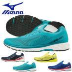 高反発プレート搭載! ランニングシューズ ミズノ MIZUNO DUEL SONIC  デュエルソニック メンズ レディース ランニング マラソン シューズ 靴 U1GD2034 得割21