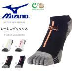 ショッピングソックス ランニングソックス ミズノ MIZUNO メンズ レディース レーシングソックス 5本指 靴下 アンクル丈 得割20