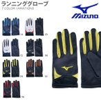 ランニンググローブ ミズノ MIZUNO メンズ レディース レーシンググローブ ランニンググラブ 手袋 ランニング