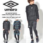 ショッピングアンブロ 現品のみ 上下セット アンブロ UMBRO COMBO プラクティスシャツ プラクテイスパンツ インナー 4点セット メンズ サッカー ウェア 30%off 送料無料
