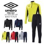 ショッピングアンブロ ジャージ 上下セット アンブロ UMBRO FREE-WAYハーフジップトップ エリートパンツ メンズ サッカー 上下組み トレーニング ウェア 得割20 送料無料