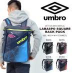 ショッピングアンブロ リュックサック アンブロ UMBRO ラバスポスクエアバックパック 25リットル メンズ ビッグロゴ サッカー バッグ かばん 20%off 送料無料