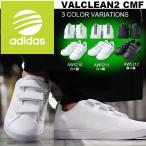 期間限定 送料無料 スニーカー アディダス adidas VALCLEAN2 CMF メンズ ローカット レディース バルクリーン2 ベルクロ シューズ 靴 AW5210 AW5211 ホワイト 白