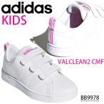 得割30 キッズ スニーカー アディダス adidas VALCLEAN2 CMF K ジュニア 子供 バルクリーン2 ベルクロ シューズ 靴 ホワイト