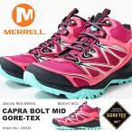 ショッピングトレッキングシューズ アウトドアシューズ メレル MERRELL レディース CAPRA BOLT MID GORE-TEX ゴアテックス スピードハイキング J35434