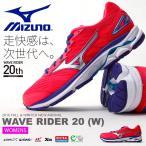 ランニングシューズ ミズノ MIZUNO ウエーブライダー 20 W WAVE RIDER レディース 初心者 マラソン ジョギング シューズ 靴 送料無料