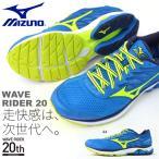 ランニングシューズ ミズノ MIZUNO ウエーブライダー 20 WAVE RIDER メンズ 初心者 マラソン ジョギング シューズ 靴 2017春夏新色 得割20 送料無料
