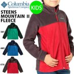 フリース アウトドアジャケット Columbia コロンビア キッズ ジュニア 子供 STEENS MTII FLEECE 上着 防寒 WB6760 2020秋冬新作