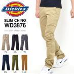 チノパン スリム ディッキーズ Dickies メンズ WD3876 スリムチノ ロングパンツ カジュアル ビジネス 定番 得割40 現品限り