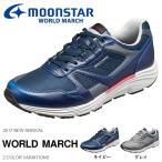 ショッピングウォーキングシューズ 防水 ウォーキングシューズ ムーンスター ワールドマーチ MoonStar WORLD MARCH メンズ 3E スニーカー 靴 得割20 送料無料