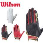 ウイルソン WILSON 守備用グラブ 片手用 左手用 右投げ用 グローブ 手袋 野球 ベースボール 高校野球対応 得割20 WTAFG030