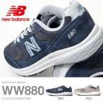 ショッピングウォーキングシューズ ウォーキングシューズ new balance ニューバランス WW880 レディース ウォーキング ジョギング スニーカー 靴 得割30 送料無料