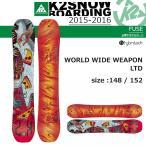 K2 ケーツー WWW WORLD WIDE WEAPON 板 スノーボード ツインロッカー ワールドワイドウエポン リミテッド  送料無料 得割40 15-16