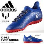 ショッピングトレーニングシューズ サッカートレーニングシューズ アディダス adidas エックス 16.3 TF メンズ サッカー フットボール トレシュー シューズ 靴 2017春新色