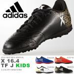 キッズ サッカートレーニングシューズ アディダス adidas エックス 16.4 TF J ジュニア 子供 サッカー フットボール トレシュー 靴 2016秋冬新作 得割23
