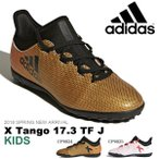 キッズ サッカートレーニングシューズ アディダス adidas エックス タンゴ 17.3 TF J ジュニア 子供 サッカー トレシュー 靴 2017秋冬新作 得割23