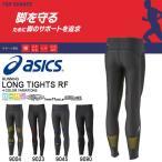 脚を守るためにサポート性を追及した ランニングタイツ アシックス asics ロングタイツRF メンズ ジョギング マラソン インナー 得割25