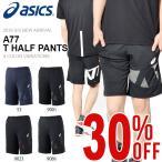 アシックス asics A77Tハーフパンツ メンズ ショートパンツ ショーツ 短パン トレーニング ランニング ジョギング ジム ウェア 2018春夏新作 20%off