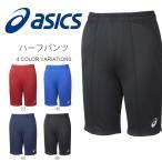 アシックス asics メンズ レディース キッズ ジュニア 子供 ハーフパンツ ショートパンツ 短パン トレーニング ランニング ジョギング ウェア 得割20