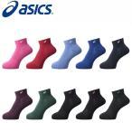 スポーツソックス アシックス asics カラーソックス10 メンズ レディース 靴下 ショートソックス 学校 通勤 通学 2016新作 得割20