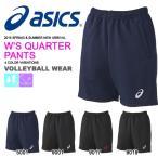アシックス asics W'S クオーターパンツ レディース ショートパンツ 短パン プラクティスパンツ プラパン バレーボール バレー ウェア 得割25