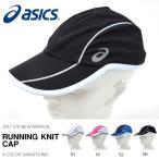 ランニングキャップ アシックス asics ランニングニットキャップ メンズ レディース CAP 帽子 ランニング ジョギング マラソン 2017春夏新作 20%off
