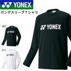 長袖 Tシャツ ヨネックス YONEX メンズ ユニ ロングスリーブ TEE シャツ プラクティスシャツ トレーニングシャツ 16158 得割20