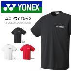 半袖 Tシャツ ヨネックス YONEX メンズ ユニ ドライ TEE シャツ プラクティスシャツ トレーニングシャツ 16200 得割20