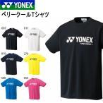 半袖 Tシャツ ヨネックス YONEX メンズ ユニ ベリークール TEE シャツ プラクティスシャツ トレーニングシャツ 16201 得割20
