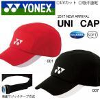ヨネックス YONEX ユニ キャップ 帽子 CAP ベリークール メンズ レディース テニス ゴルフ ランニング 40041 2017新作 得割20