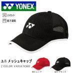 ヨネックス YONEX ユニ メッシュキャップ 帽子 CAP メッシュ キャップ メンズ レディース テニス ゴルフ 40042 2017新作 得割20