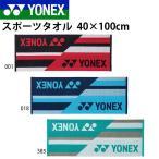 ショッピングヨネックス ヨネックス YONEX スポーツタオル 40×100cm タオル フェイスタオル テニス バドミントン スポーツ 部活 クラブ ジム AC1051 得割20