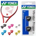 ヨネックス YONEX バイブレーションストッパー5 2個入り 振動止め テニス ソフトテニス 硬式 軟式 AC165