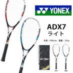 ショッピングソフト ソフトテニスラケット ヨネックス YONEX ADX7ライト 軟式用 軟式テニス ソフトテニス ラケット ケース付き 張上 入門 レジャー用 ADX7LTG 得割20