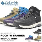 евеже╚е╔еве╣е╦б╝елб╝ е│еэеєе╙ев Columbia есеєе║ Rock 'N Trainer Mid Outdry ╦╔┐х е▀е├е╔еле├е╚ е╖ехб╝е║ ╖д 2018╜╒▓╞┐╖║ю 20бєoff
