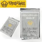 ネコポス対応可能! ワックス ワクシングペーパー ストロング MATSUMOTOWAX マツモトワックス ワックス ワクシング 日本正規品