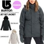 スノーボードウェア バートン BURTON Women's Jet Set Jacket レディース ジャケット スノボ 2018-2019冬新作 18-19 18/19 10%off