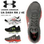 ランニングシューズ アンダーアーマー UNDER ARMOUR UA ダッシュRN J 4E メンズ ワイド 幅広 ジョギング マラソン シューズ 靴 2016新色 得割30
