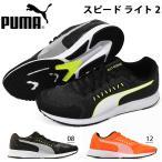 現品のみ 30%OFF ランニングシューズ プーマ PUMA メンズ レディース スピード ライト 2 運動靴 スニーカー 2020春新色 送料無料 192762
