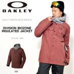 スノーボード ウェア OAKLEY オークリー DIVISION BIOZONE INSULATED JACKET  メンズ スノー ジャケット スノボ スキー 2016-2017冬新作 SNOWBOARD 日本正規品